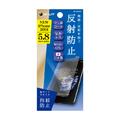 iPhoneXS/X用 5.8インチPETフィルム 反射防止